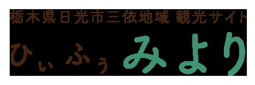 栃木県日光市三依地域 観光サイト ひぃふぅみより